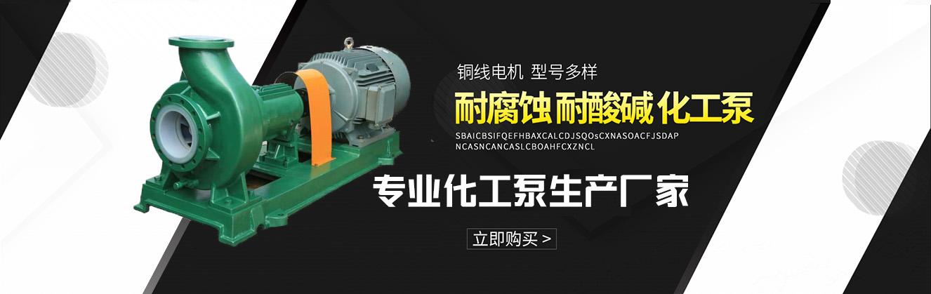 wfb自吸泵